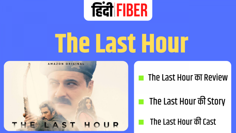 Image Of The Last Hour Review